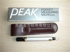 日本PEAK笔式带刻度放大镜2036-50