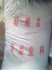 稀土硅酸盐保温涂料