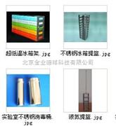 不锈钢低温储存架