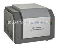 OSA100XRF矿浆载流分析仪