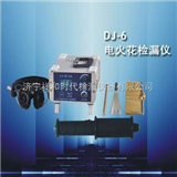 DJ-6管道防腐层检漏仪