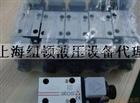 ATOS电磁换向阀特价意大利进口