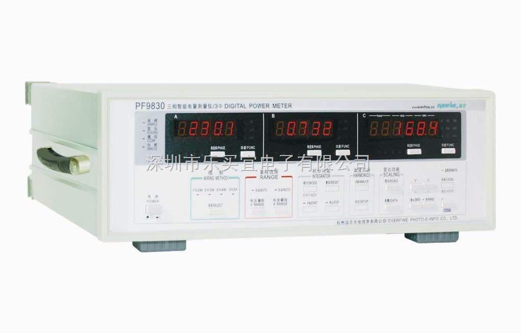 杭州远方pf9830-三相智能电量测量仪