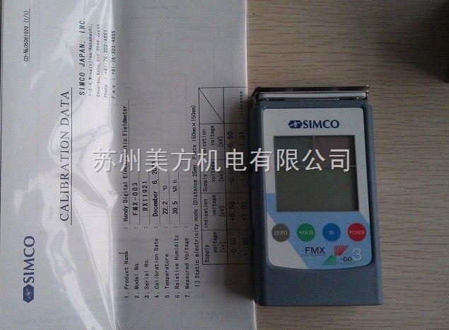 FMX-003日本SIMCO静电电压测试仪FMX-003【工厂测量静电电压的必备品】