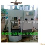 液压混凝土压力试验机 300T电动丝杠液压压力试验机  300吨全自动电脑恒应力压力试验机