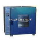 YHG.YHG-Ⅱ远红外快速干燥箱(节能型)