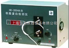 核酸蛋白检测仪HD-2004A