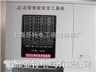 智能型安全工具柜 ST-III 型