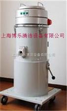 BL-402上海吸鐵屑吸塵器,吸鐵屑工業吸塵器
