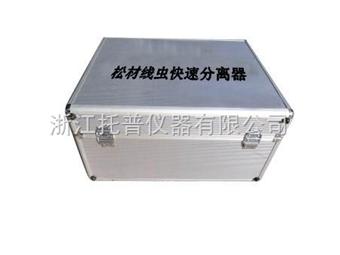 TPXC-3A线虫分离器