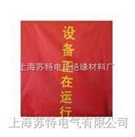 ST红布幔