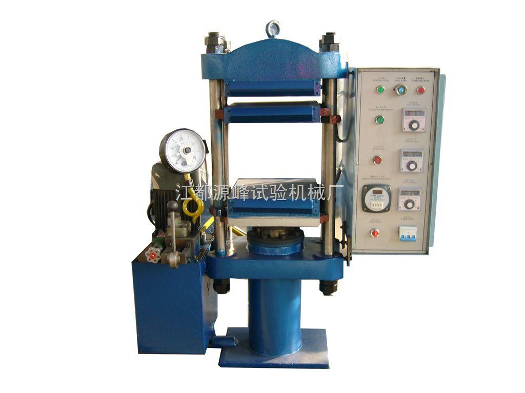产品展厅 化工机械设备 橡胶工业专用设备 成型机 yf-8120 平板硫化机
