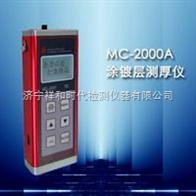 MC-2000A膜层测厚仪覆层测厚仪