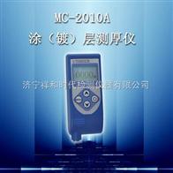 MC-2010A磁性测厚仪测厚仪