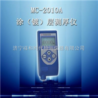 MC-2010A涂层测厚仪(一体机)