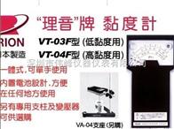 日本理音 VT-03F粘度計