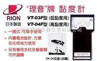 粘度計 VT-03F/VT-04F