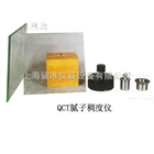 QCT原漆腻子稠度实验测定器