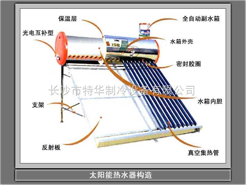 皇明)厂家t严格24h咨询『长沙皇明太阳能维修电话』皇明售后电话