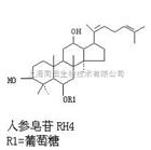 上海同田+174721-08-5   人参皂苷Rh4