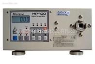HP-100 数字扭力测试仪/电批扭力计