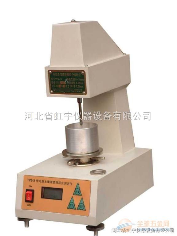 土的液塑限 电脑液塑限联合测定仪 TYS-3电脑土壤液塑限联合测定仪 土壤液塑限测定仪