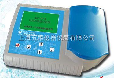 水质快速分析仪