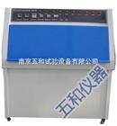 ZN-P五和生产紫外光耐气候试验箱