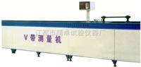 JZ-6023V带测量机