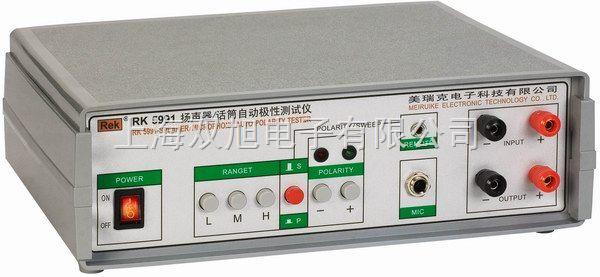 RK5991型扬声器/话筒自动极性测试仪【RK-5991参数】