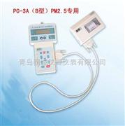 空气细颗粒物检测设备/pc-3a(b)