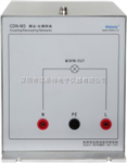 CDN-M2/3 去耦耦合网络
