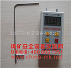 上海亿欧数字风压仪|EO-4000PA|数字风压计