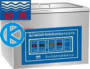 KQ系列台式数控超声波清洗器