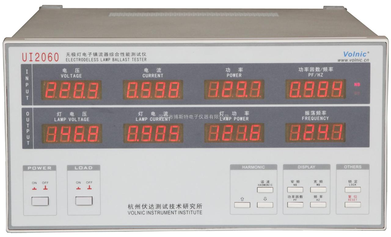 无极灯电子镇流器综合性能测试仪ui2060