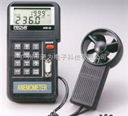 AVM07风速计记忆式风速/风量/风温(RS232)|AVM-07