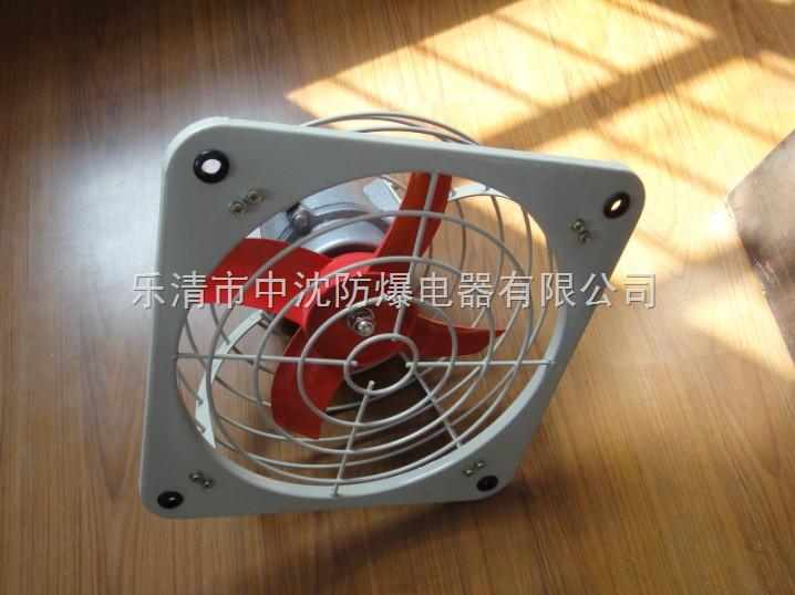 防爆排风扇|BAF防爆排风扇|防爆排风扇价格