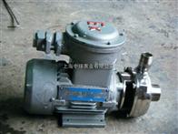 單相防爆離心泵|220V不鏽鋼防爆離心泵