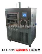 中型冷冻干燥机,冻干机