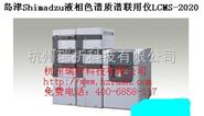 shimadzu 岛津液相色谱质谱联用仪 LCMS-2020
