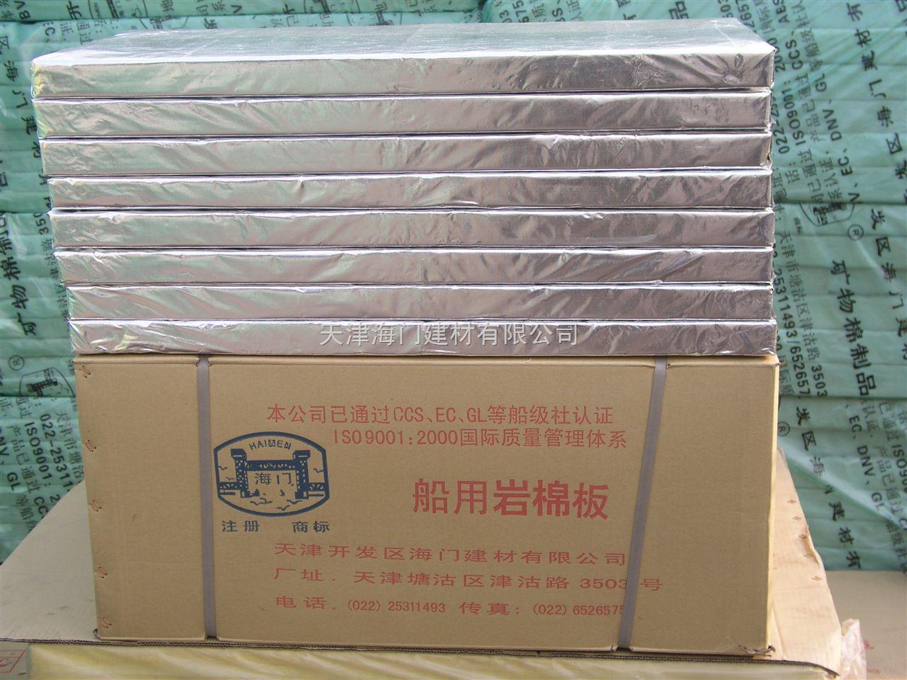 防火棉,防水岩棉,岩棉价格