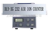 空气负离子检测仪|DLY-3G232AIR|空气离子测量仪