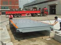 想要安装30吨汽车衡,50吨汽车衡,找上海越衡定做60吨汽车衡