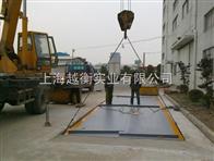 想要安装80吨汽车衡,100吨汽车衡,找上海越衡定做120吨汽车衡