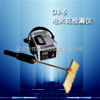 DJ-6B電火花檢漏儀,DJ-6B電火花檢測儀