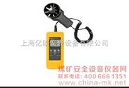叶轮式风速仪|FLUKE 925|进口数字风速仪
