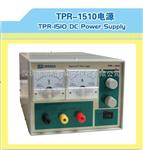 trp-1530龙威电源TPR-1530 15V/10A指针显示直流稳压电源