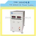 tpr-3050d龙威电源TPR-3050D 30V/50A大功率直流稳压电源