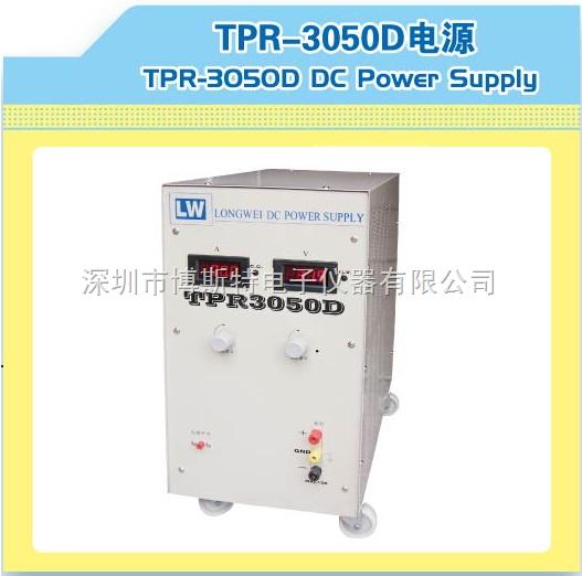 tpr-3050d 龙威电源 30v/50a大功率直流稳压电源