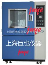 JYSD-010砂尘试验箱|沙尘试验箱|防尘试验箱【上海巨也仪器】